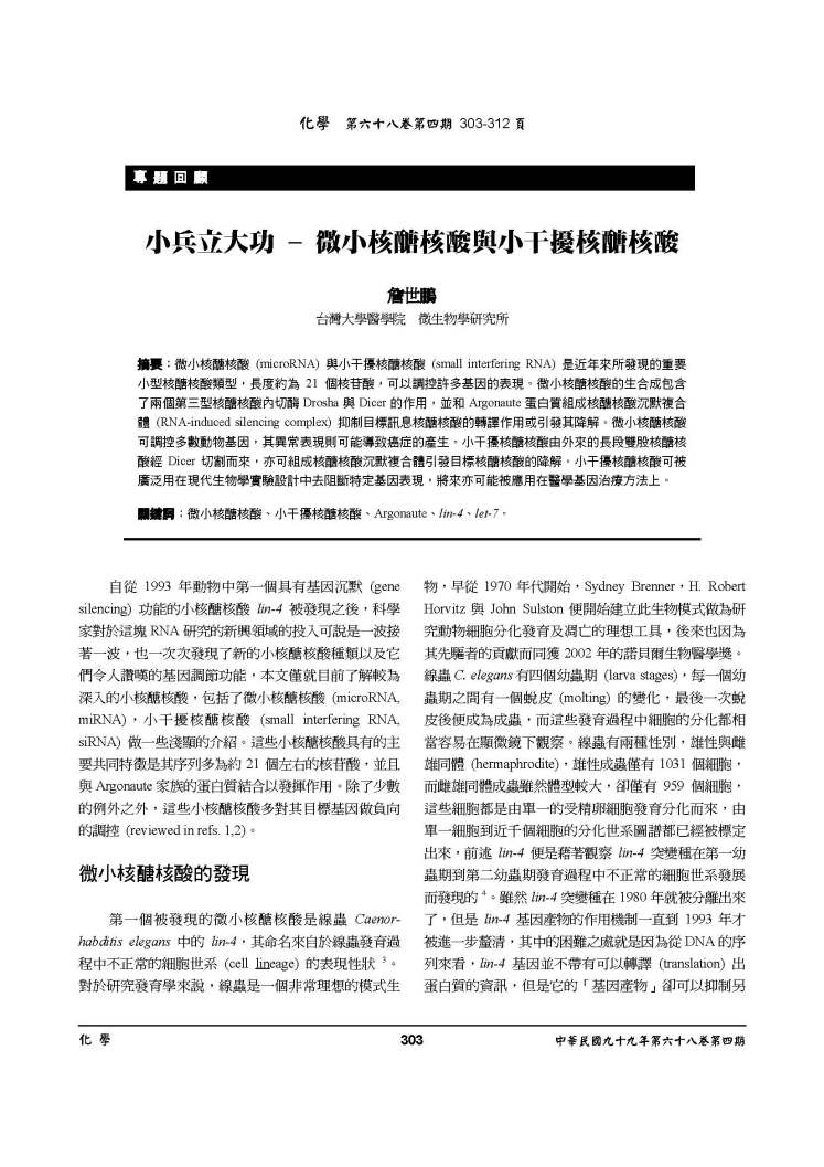 paper_13657_1292206786_Page_01