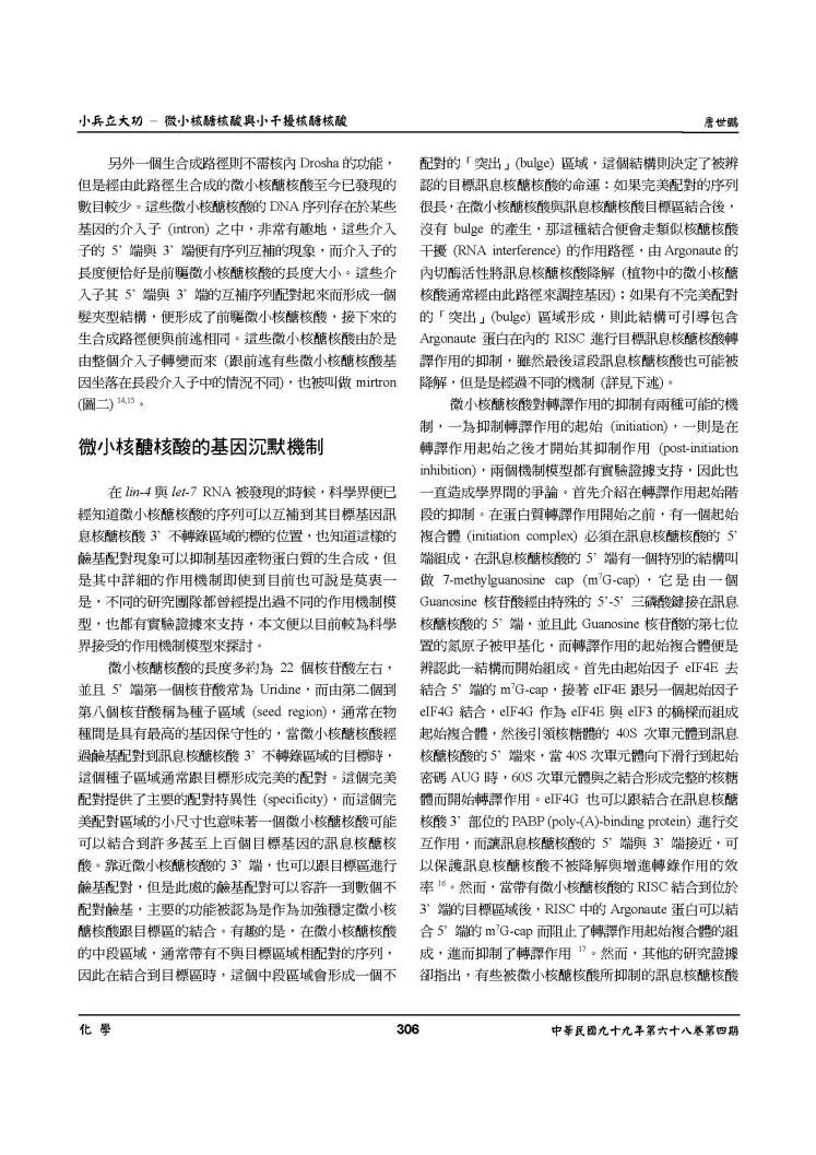 paper_13657_1292206786_Page_04