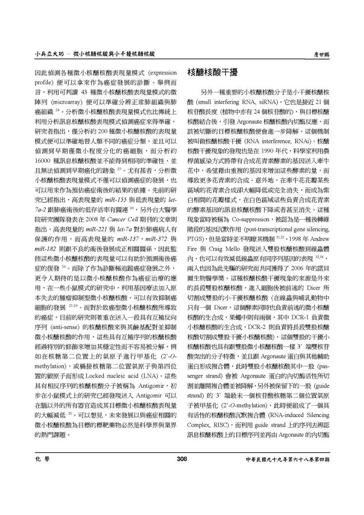 paper_13657_1292206786_Page_06