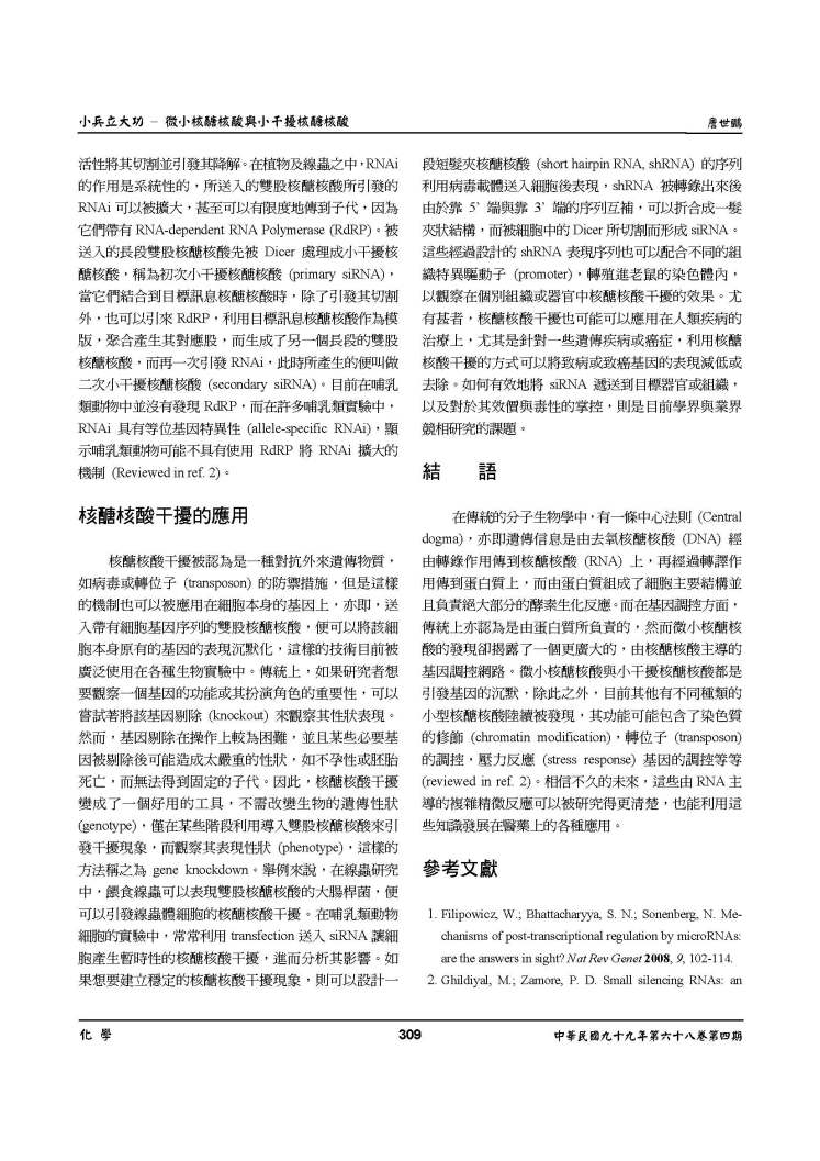 paper_13657_1292206786_Page_07